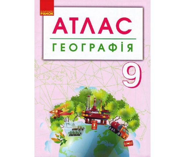 Атлас + контурная карта. География 9 класс - Издательство Ранок - ISBN 123-Г901788У