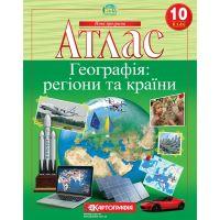 Атлас + контурная карта. География: регионы и страны 10 класс