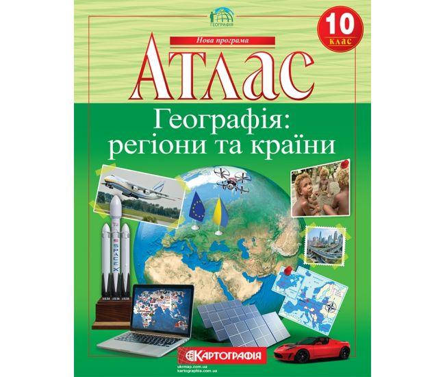 Атлас + контурная карта. География: регионы и страны 10 класс - Издательство Картография - ISBN 978-966-946-038-7