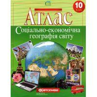 Атлас + контурная карта. Социально-экономическая география мира 10 класс