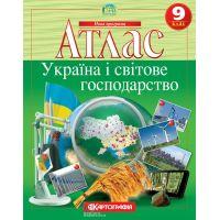 Атлас + контурная карта. Украина и мировое хозяйство 9 класс