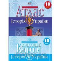 Атлас + контурная карта. История Украины 10 класс