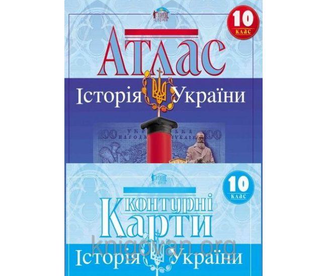 Атлас + контурная карта. История Украины 10 класс - Издательство Картография - ISBN 978-617-670-242-9
