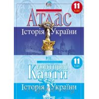 Атлас + контурная карта. История Украины 11 класс