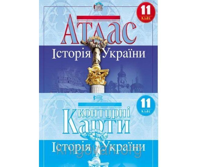 Атлас + контурная карта. История Украины 11 класс - Издательство Картография - ISBN 978-966-946-212-1