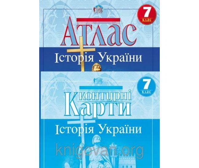 Атлас + контурная карта. История Украины 7 класс - Издательство Картография - ISBN 978-617-670-236-8