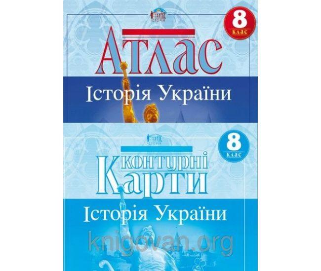 Атлас + контурная карта. История Украины 8 класс - Издательство Картография - ISBN 978-617-670-238-2