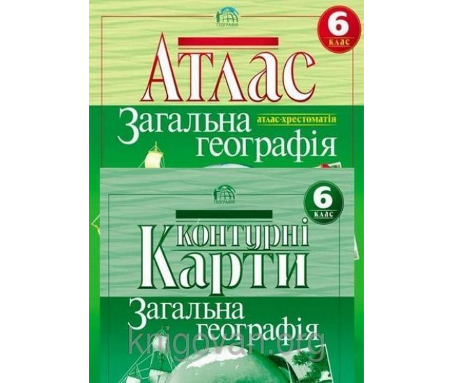 Атлас + контурная карта. Общая география 6 класс - Издательство Картография - ISBN 978-966-475-886-1