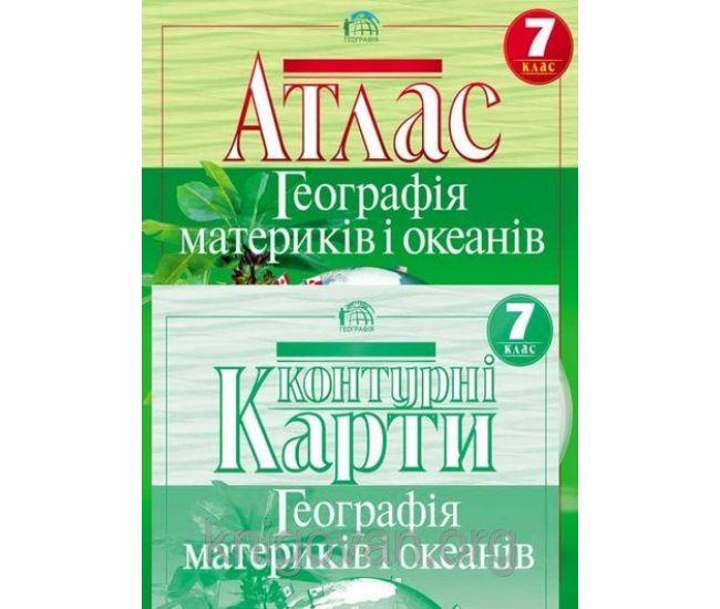 Атлас + контурная карта. География 7 класс: Материки и океаны - Издательство Картография - ISBN 978-966-475-431-3