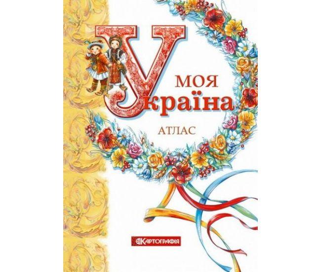 Атлас. Моя Украина - Издательство Картография - ISBN 978-617-670-643-4
