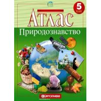 Атлас. Природоведение 5 класс
