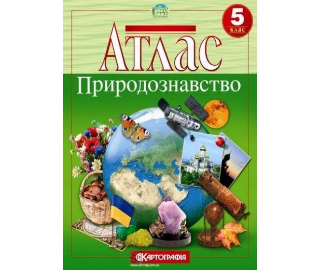 Атлас. Природоведение 5 класс - Издательство Картография - ISBN 978-617-670-324-2