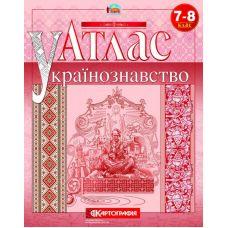 Атлас Украиноведение. 7-8 класс - Издательство Картография - ISBN 9786176709343