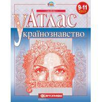 Атлас Украиноведение. 9-11 класс