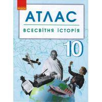 Атлас. Всемирная история 10 класс