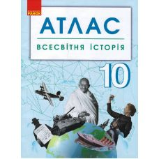 Атлас. Всемирная история 10 класс - Издательство Ранок - ISBN 123-Г901792У