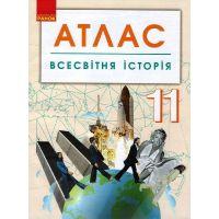 Атлас. Всемирная история 11 класс