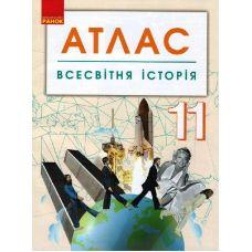 Атлас. Всемирная история 11 класс - Издательство Ранок - ISBN 123-Г901793У