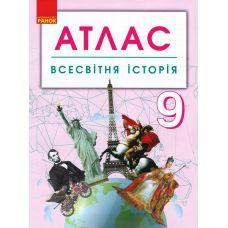 Атлас. Всемирная история 9 класс - Издательство Ранок - ISBN 123-Г901791У