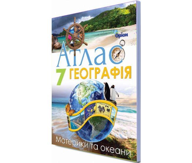 География: Материки и океаны. Атлас с контурными картами 7 класс - Издательство Орион - ISBN 978-617-7712-08-3