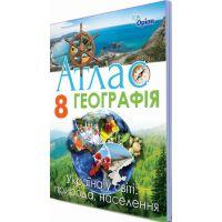 География: Украина в мире: природа, население. Атлас с контурными картами 8 класс