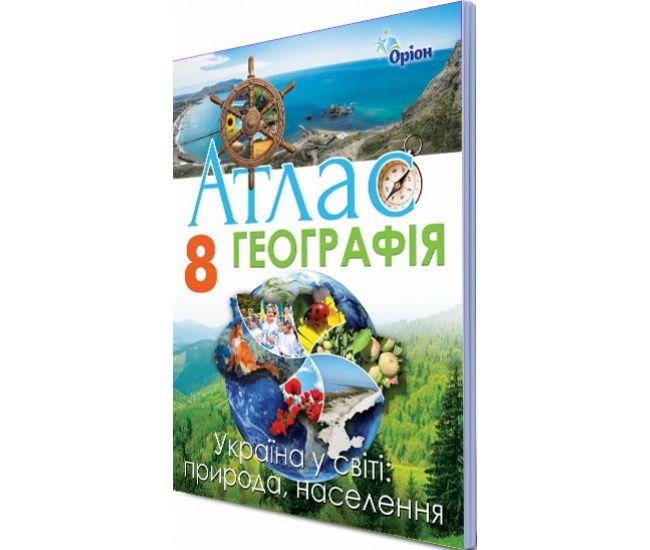 География: Украина в мире: природа, население. Атлас с контурными картами 8 класс - Издательство Орион - ISBN 978-617-7712-11-3