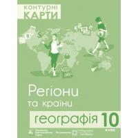 Контурная карта Пiдручники i посiбники География 10 класс Регионы и страны