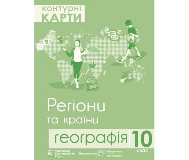 Контурная карта. География 10 класс: Регионы и страны - Издательство Пiдручники i посiбники - ISBN 9786177447305