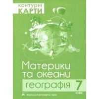 Контурная карта Пiдручники i посiбники География 7 класс Материки и океаны