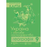 Контурная карта Пiдручники i посiбники География 9 класс Украина и мировое хозяйство