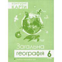 Контурная карта Пiдручники i посiбники Общая география 6 класс