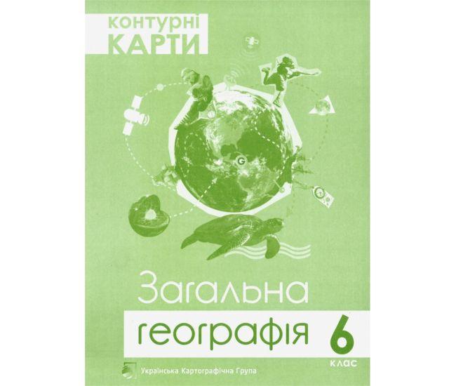 Контурная карта. Общая география 6 класс - Издательство Пiдручники i посiбники - ISBN 9786177447015