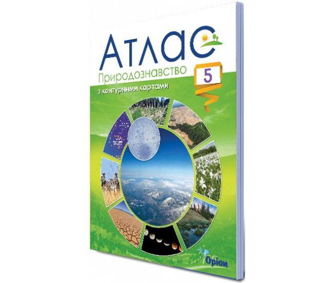 Природоведение. Атлас с контурными картами 5 класс - Издательство Орион - ISBN 978-617-7485-04-8
