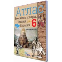 Всемирная история + История Украины. Атлас с контурными картами 6 класс