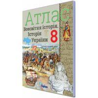 Всемирная история + История Украины. Атлас с контурными картами 8 класс