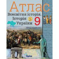 Всемирная история + История Украины. Атлас с контурными картами 9 класс