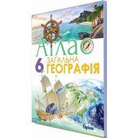 Общая география. Атлас с контурными картами 6 класс
