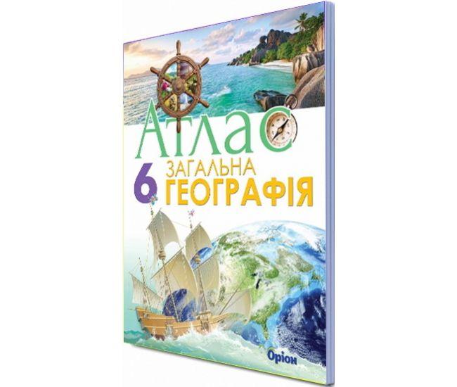 Общая география. Атлас с контурными картами 6 класс - Издательство Орион - ISBN 978-617-7485-91-8