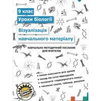 Учебно-методическое пособие Соняшник Визуализация учебного материала на уроках Биологии 9 класс