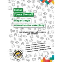 Учебно-методическое пособие Соняшник Визуализация учебного материала на уроках Биологии 8 класс