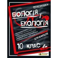 Книга для учителя Соняшник Биология и экология 10 класс Шаламов