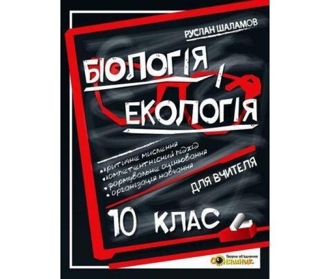 Книга для учителя Соняшник Биология и экология 10 класс Шаламов - Издательство Соняшник - ISBN 9786177673490