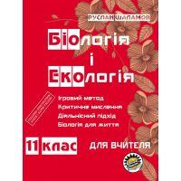 Книга для учителя Соняшник Биология и экология 11 класс Руслан Шаламов