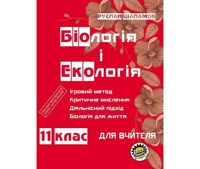 Книга для учителя Соняшник Биология и экология 11 класс Руслан Шаламов - Издательство Гимназия - ISBN 9780000000085