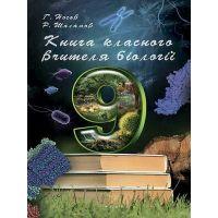 Книга классного учителя Соняшник Биология 9 класс Шаламов