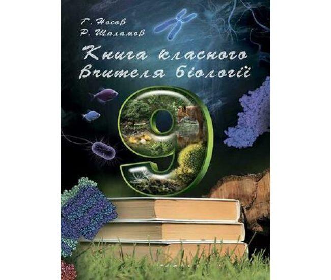 Книга классного учителя Соняшник Биология 9 класс Шаламов - Издательство Соняшник - ISBN 9786177673056