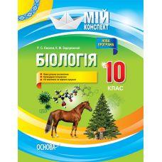 Мой конспект. Биология 10 класс - Издательство Основа - ISBN 978-617-00-3384-0
