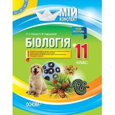 Мой конспект. Биология 11 класс - Издательство Основа - ISBN 9786170036643