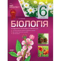 Мой конспект Основа Биология 6 класс по учебнику Костикова, Волгина