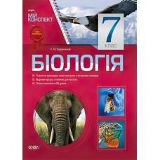 Мой конспект. Биология 7 класс - Издательство Основа - ISBN 9786170024923